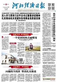 河北经济日报(2019.7.20)