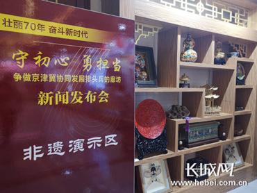 【长城全媒体】廊坊:主题新闻发布会上展