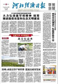 河北經濟日報0723