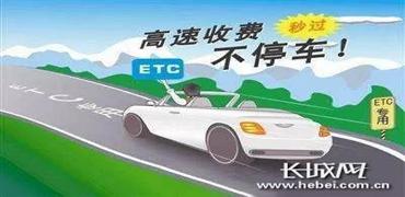 明年起節假日高速公路免費只適用于ETC用戶