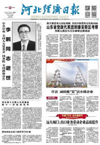河北经济日报0724