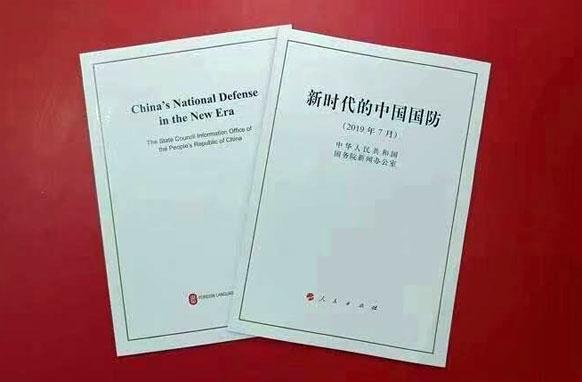 中国政府发表《新时代的中国国防》白皮书