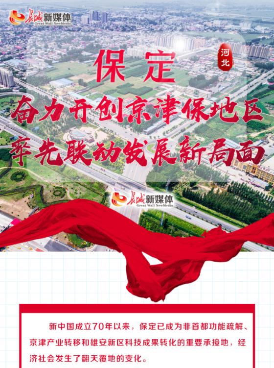 【图解】保定:奋力开创京津保地区率先联动发展新局面