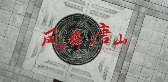 唐山最新城市宣传片发布!《凤舞唐山》展骄傲骄傲!