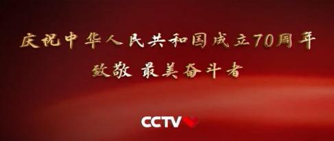 最美奋斗者 宣传片(央视网)
