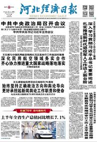 河北經濟日報(2019.07.31)