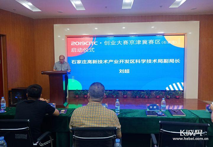 2019CITC・创业大赛京津冀赛区(石家庄)启动仪式暨新闻发布会成功举办