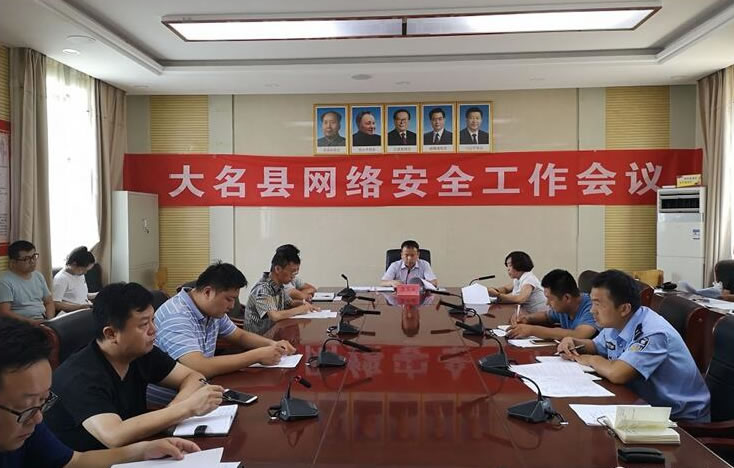 大名县召开网络安全工作会