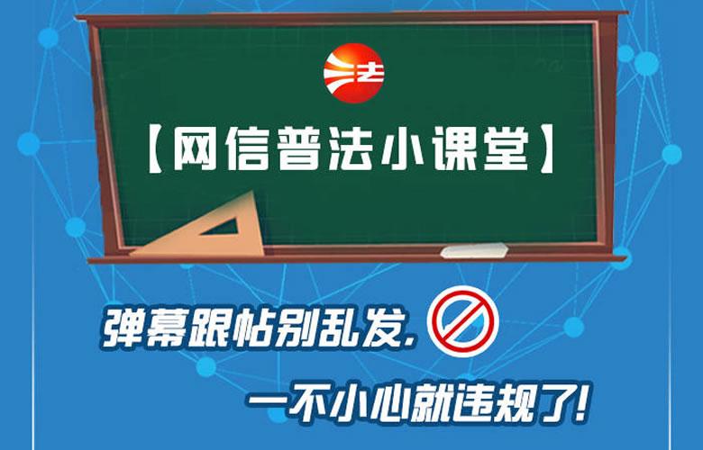 【网信普法小课堂】弹幕跟帖别乱发,一不小心就违规了!