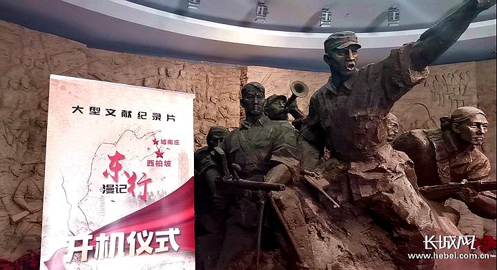 大型文献纪录片《东行漫记》在阜平开机
