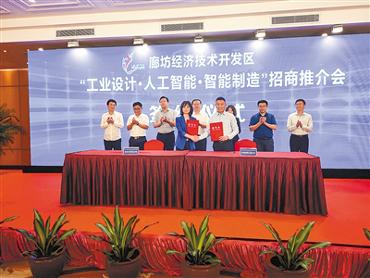 廊坊開發區7個合作項目在深圳簽約