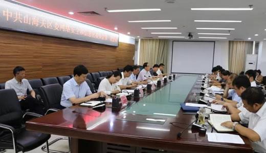 秦皇岛市山海关区委网络安全和信息化委员会召开第一次会议
