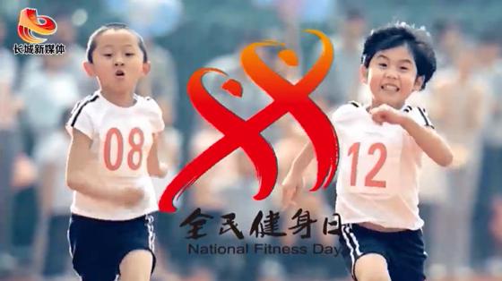 视频:2019全民健身日-健康中国、你我同行