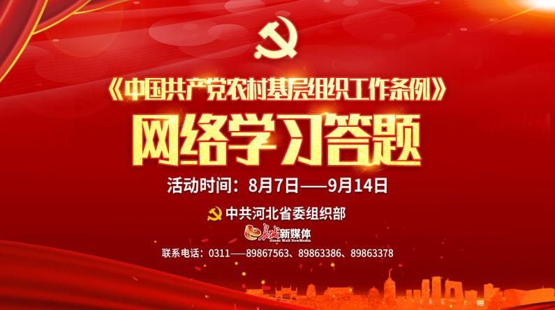河北开展《中国共产党农村基层组织工作条例》网络学习答题活动