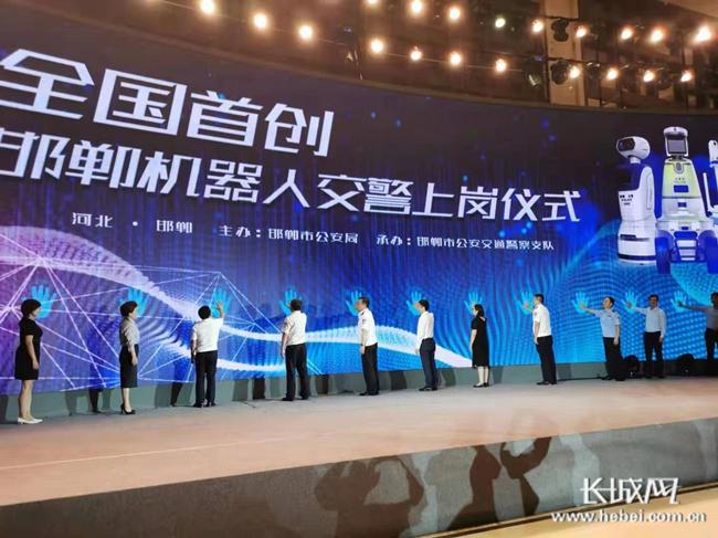 """开启中国人工智能交管的新起点 """"邯郸机器人交警""""上岗"""