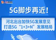 5G腳步再近!
