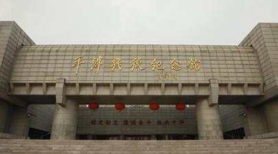重温历史!走访平津战役纪念馆