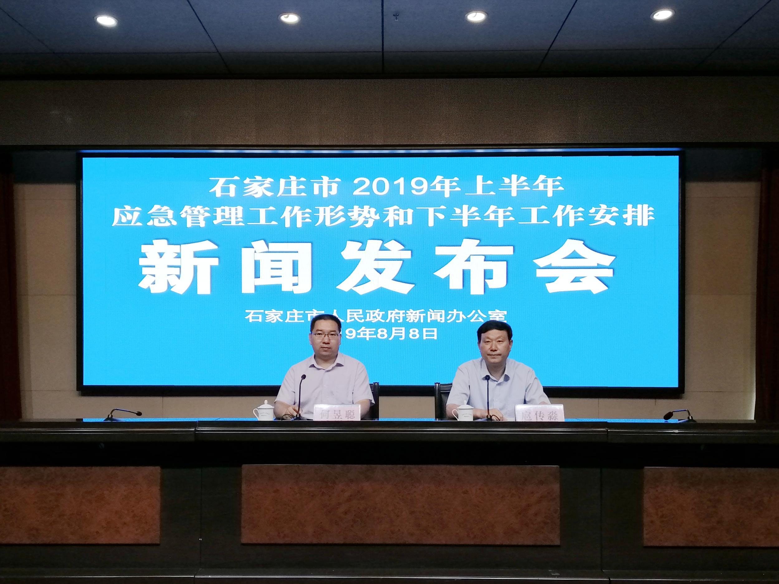石家庄市2019年上半年应急管理工作形势新闻发布会文字实录