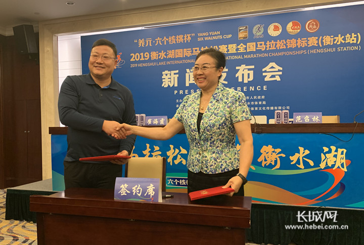 2019衡水湖国际马拉松赛事冠名签约仪式举行