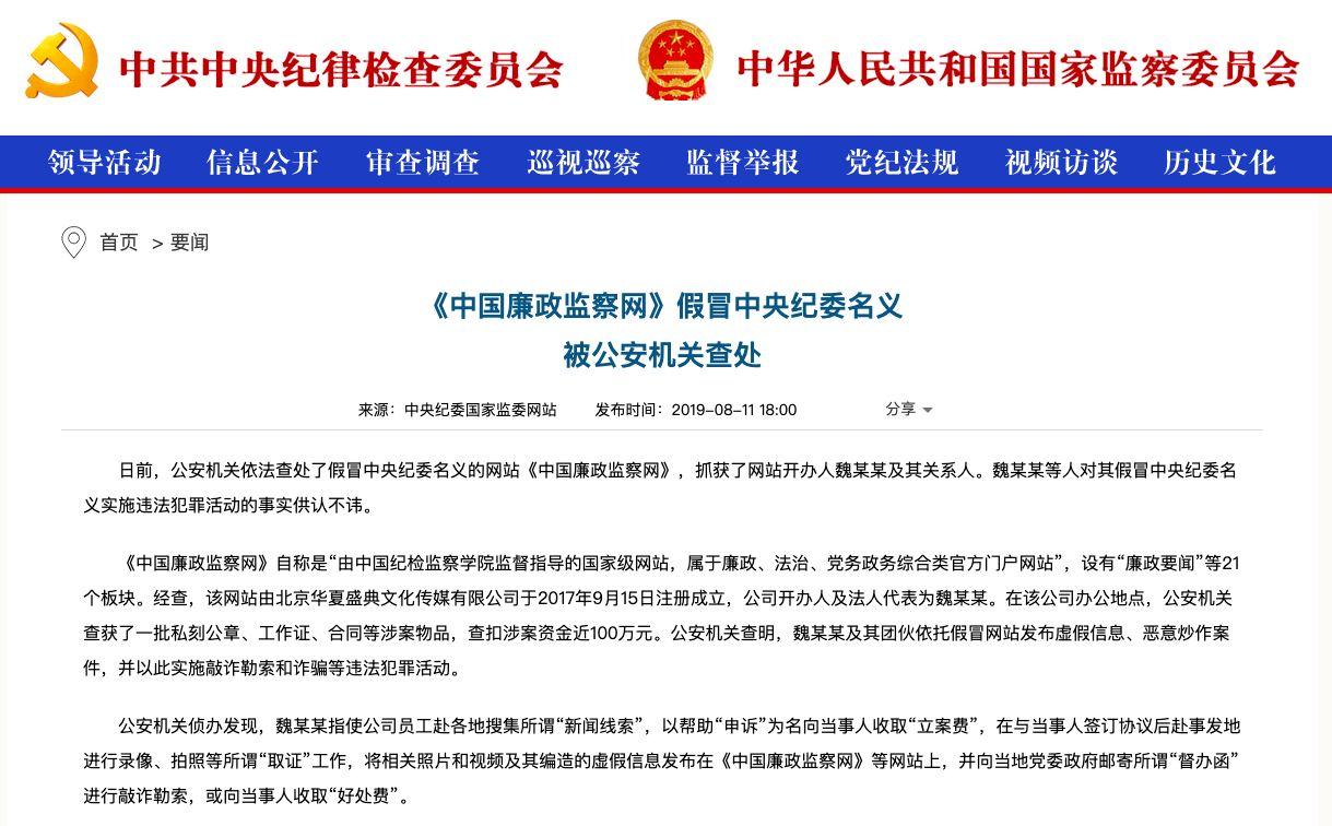 《中国廉政监察网》假冒中纪委名义被公安机关查处