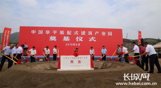 保定阜平装配式建筑产业园开建 成功签约34亿元