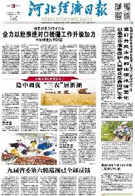 香港码五分钟一开河北 经济日报(2019.08.13)