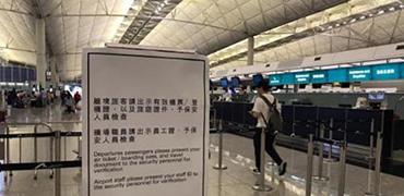 香港机场实施进出管制
