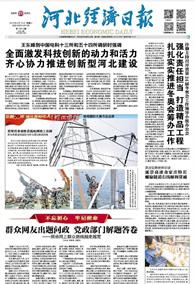 河北经济日报(2019.8.14)