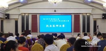2019河北省职工职业技能大赛执业医师决赛举办