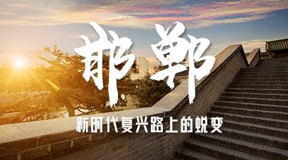 片片悬帆映绿堤,清代诗人用诗?#28095;?#32472;邯郸风光。