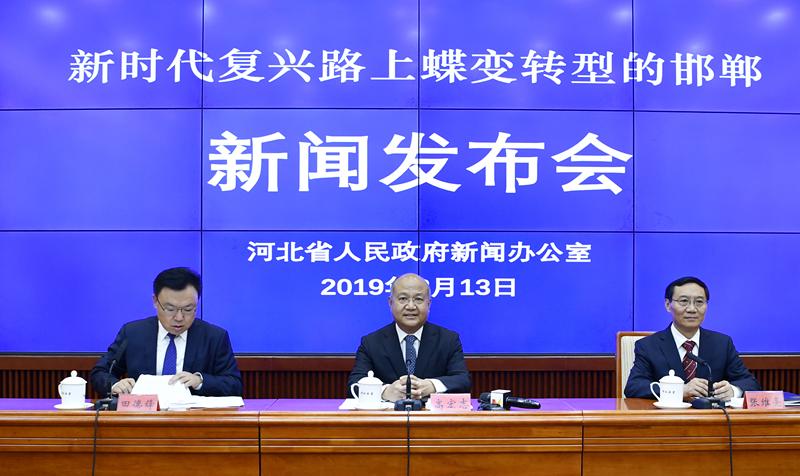 庆祝新中国成立70周年邯郸专场新闻发布会及成就展示在石家庄举行