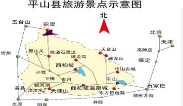 平山县入选首批省级全域旅?#38382;?#33539;区名单