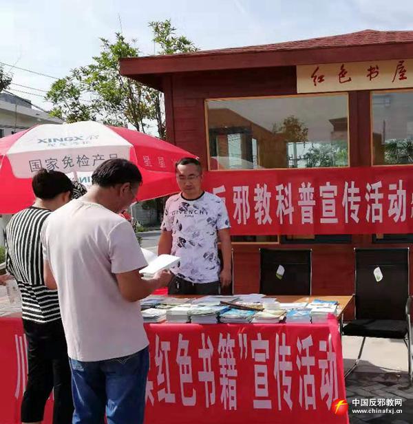 """河南省川汇区借""""读红色书籍""""活动开展反邪教宣传"""