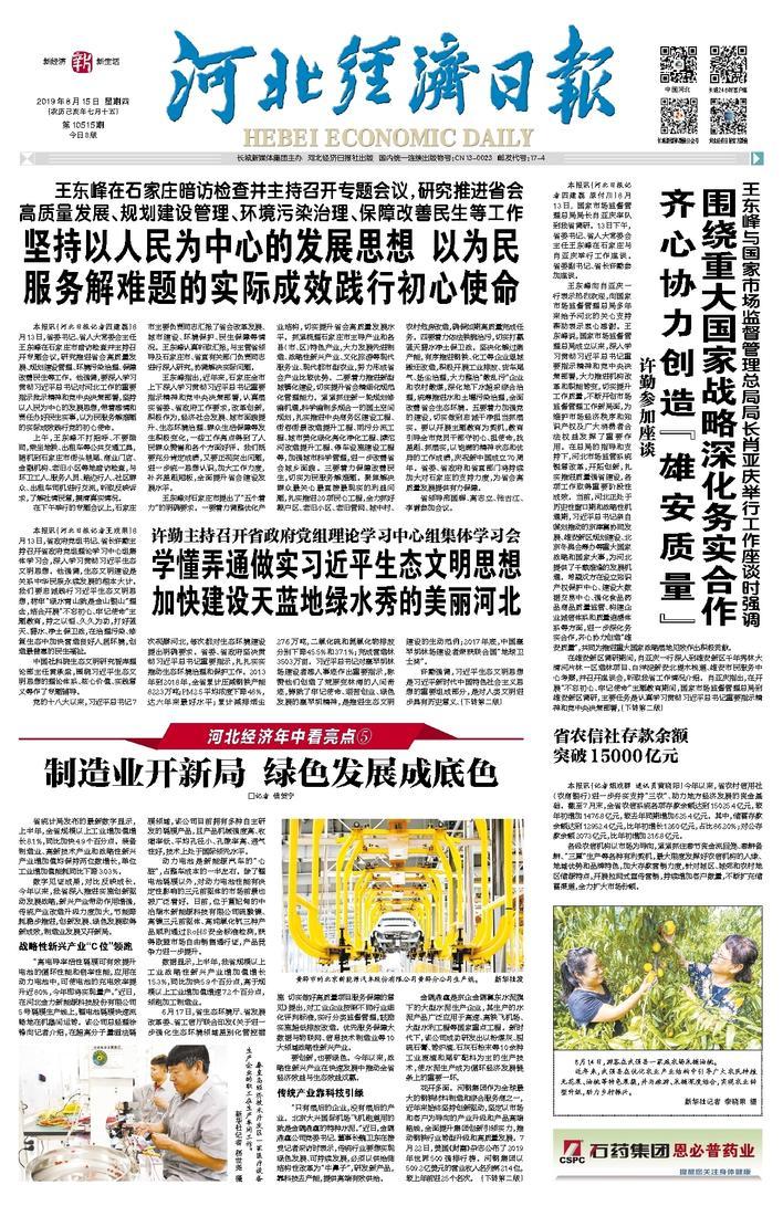 河北经济日报头版8.15