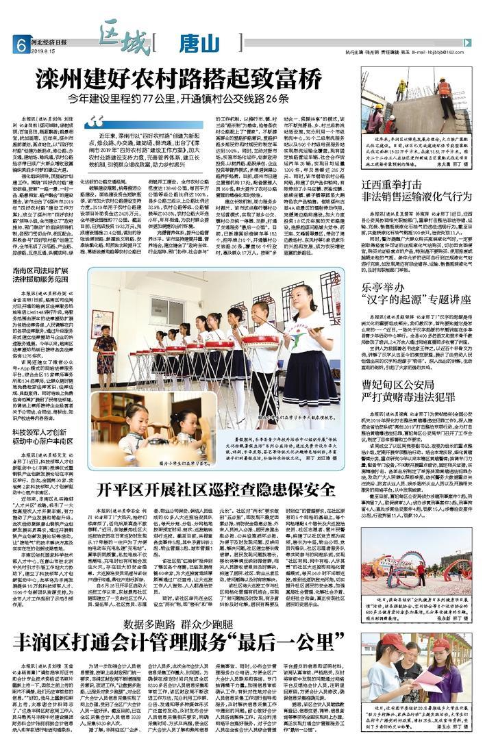 河北经济日报区域版8.15