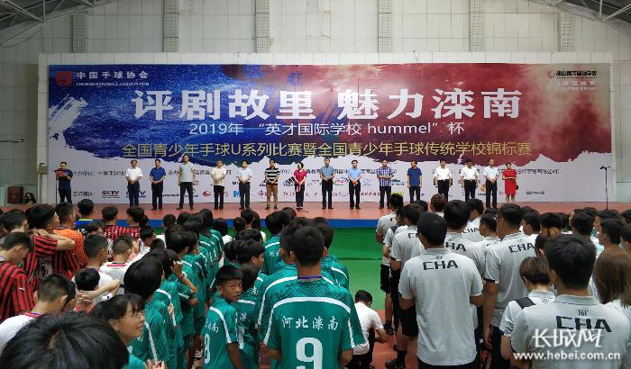 全国青少年手球U系列比赛在滦南开幕