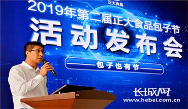 """秦皇岛第二届正大食品""""包子节""""新闻发布会召开"""