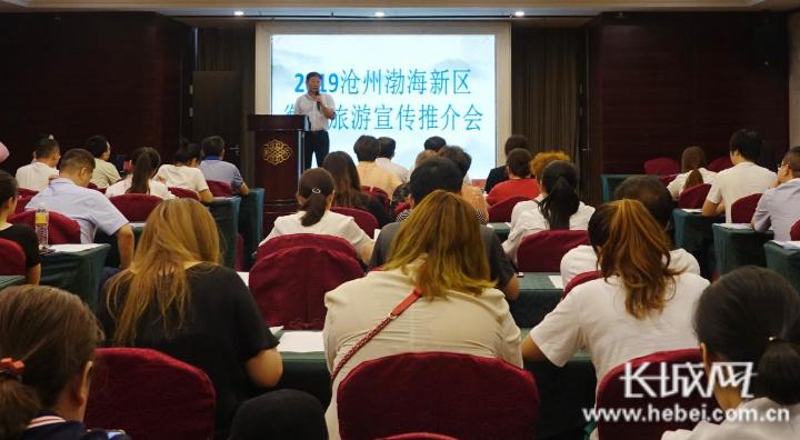 2019沧州渤海新区旅游宣传推介会走进衡水