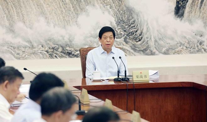 栗战书主持召开十三届全国人大常委会第三十六次委员长会议