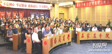 河北省工商联积极组织参加专题报告会