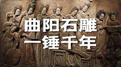 曲阳,与中国雕塑进程紧密相关的非凡之地。