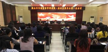 衡水市市场监管局选举产生第一届妇女委员会