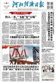 河北经济日报(2019.8.17)