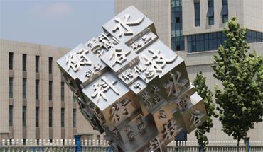 """衡水高新区:科技创新助推区域经济""""换道超车"""""""