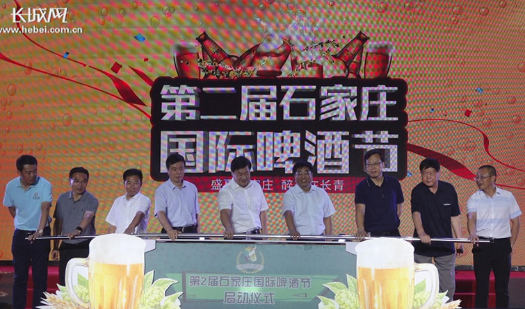 第二届石家庄国际啤酒节开幕