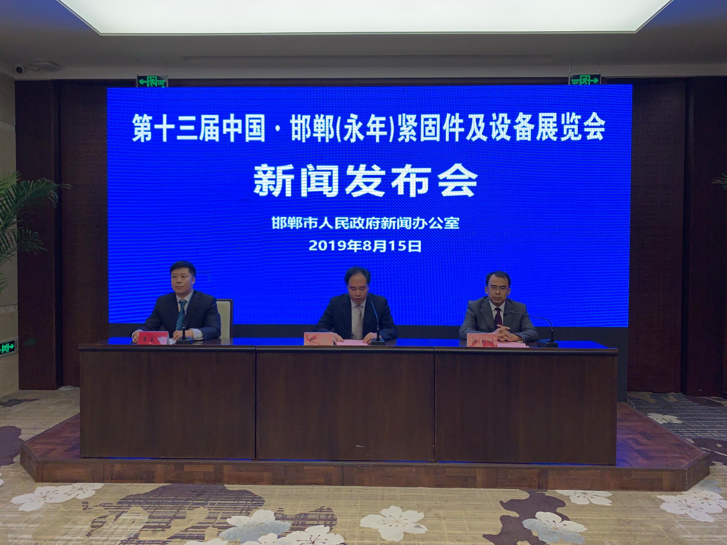 【新闻发布会】中国·邯郸(永年)紧固件及设备展览会10月中旬举行