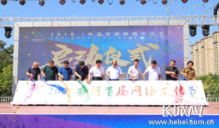 引领新风尚 传播正能量 香河县首届网络文化节启幕