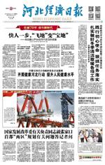 河北经济日报2019.8.17