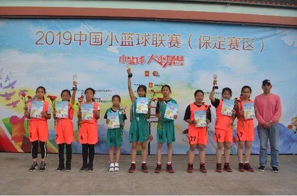2019中国小篮球联赛保定赛区圆满成功!