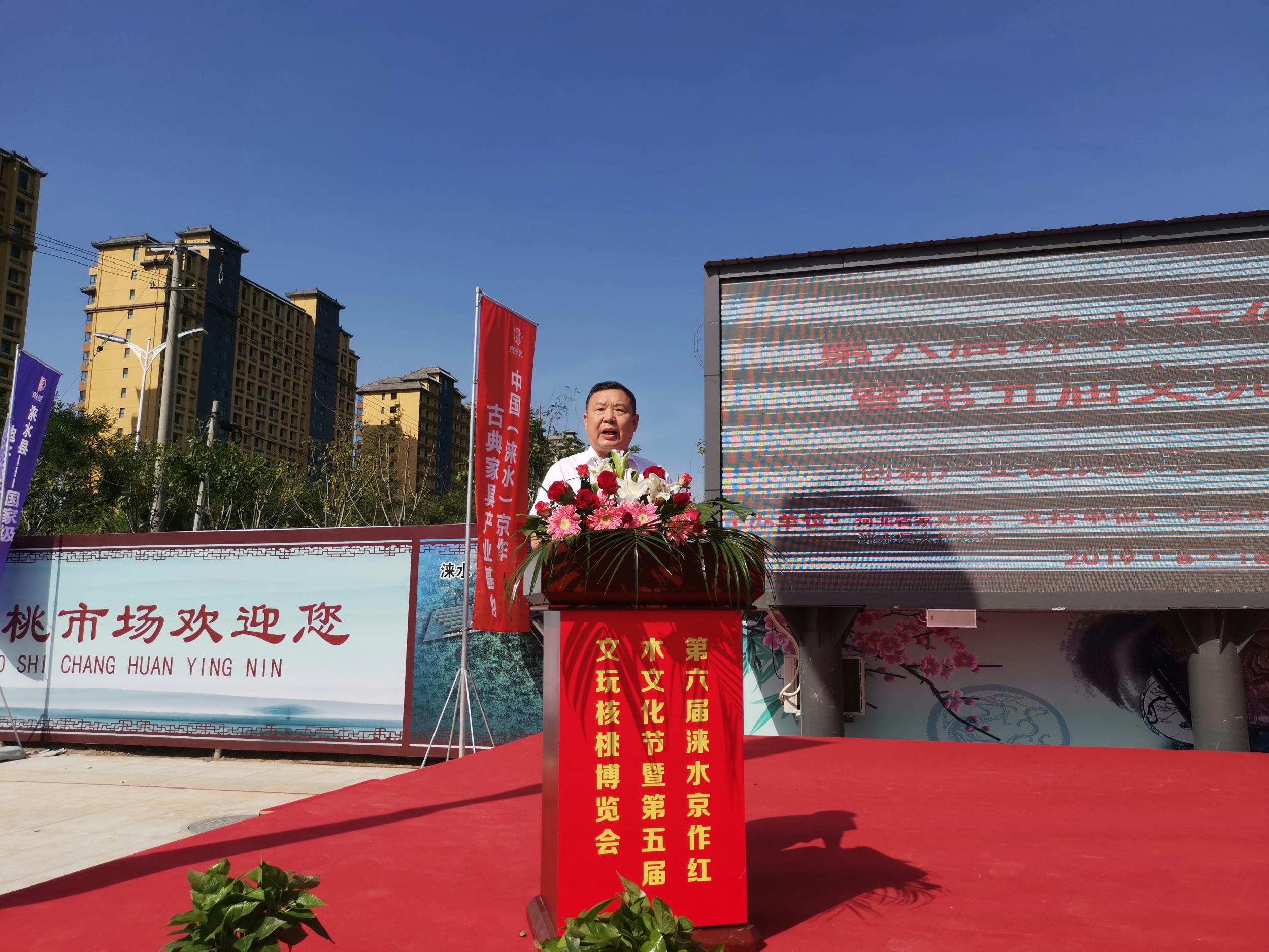 第六届涞水京作红木文化节暨第五届文玩核桃博览会开幕